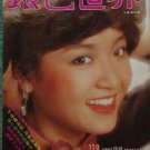 Hong Kong Chinese movie news CINEMART #118 TIEN NIU