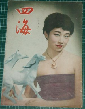 1954 Hong Kong Four Seas Pictorial #36 vintage Chinese magazine