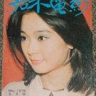 Hong Kong GH Golden Movie News #50 CHOO CHING Chinese magazine