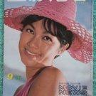 1967 September Hong Kong Chinese Movie News magazine FIN YIN