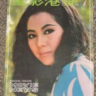 1970 July Hong Kong Movie News Chinese magazine IVY LING