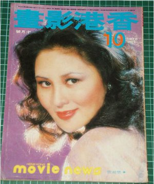 1978 Oct Hong Kong Movie News #154-Siang Yun