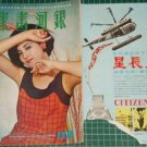 1967 Hong Kong Chinese movie magazine Milky Way #112 Lily Ho