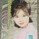 1967 Hong Kong Screen Stories Suet Ni-Wang Yu #78