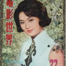 1966 Hong Kong movie Screenland #77 WANG SIAO YEN
