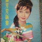 1960's Hong Kong singer/actress SHAO FONG FONG booklet