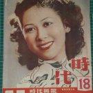 1950 Hong Kong Chinese ST Pictorial#18 Min Chu- Bai Kwang