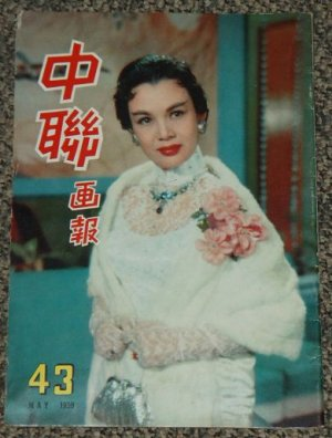 1959 Hong Kong Union Pictorial #43 YOUNG SIAO YI
