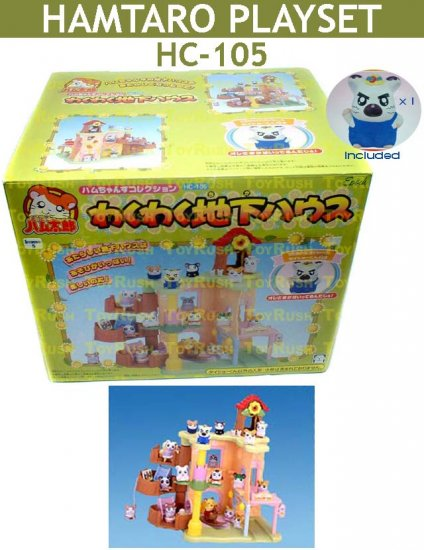 HAMTARO PLAYSET from Epoch Japan : HC-105 Underground House