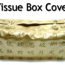 Champaign gold Silk Brocade Tang Dynasty Poet Poem Tissue Box Cover