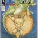 Ultra-Fan Magazine #2 Ultraman 1996 VG
