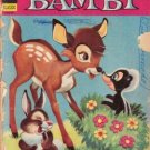 Bambi Movie Comics #607 Gold Key 1967 PR