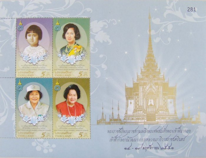 Stamp print to limits 100,000 only. HRH Princess,Number 281 Thailand Free shipping