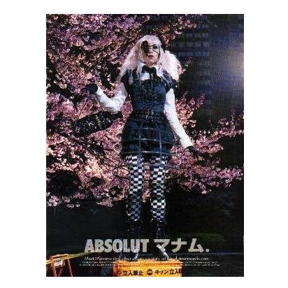 ABSOLUT METROPOLIS Vodka Magazine Ad MANAMU