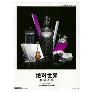 IN AN ABSOLUT WORLD You Rock CHINESE Vodka Magazine Ad