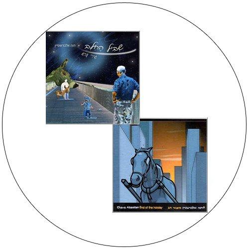 2 Qty Chava Alberstein Music CD's. Bulk Lot Sale. Save: $20.21