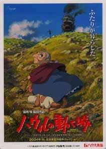 Howl's Moving Castle Ghibli Studios Anime Movie Shitajiki Pencil Board