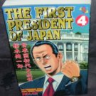 THE FIRST PRESIDENT OF JAPAN #4 * MANGA * Book NEW 2003