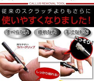 Advanced Professional Corn & Callus Removal tool -- Buy now to receive  Free postage + free gift