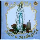 Christmas in MEDJUGORJE - Croatian Audio CD holiday songs Gospa Our Lady