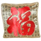 Gold w/RedChinese Character FU - Happiness Cushion Covers(Pair)
