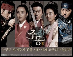 Korean Drama DVD: Jumong, english subtitles