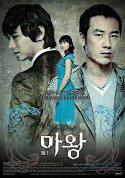 Korean drama dvd: The lucifer a.k.a. The devil, english subtitles