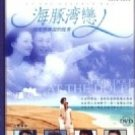 Taiwan drama dvd: At dolphin bay, english subtitles
