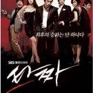 Korean drama dvd: Tazza, english subtitles
