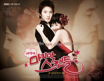 Korean Drama DVD: Last Scandal, english subtitles