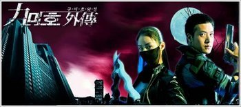 Korean drama dvd: Forbidden love, english subtitles
