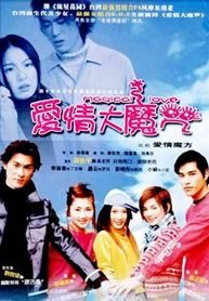 Taiwan drama dvd: Magical Love, english subtitles