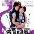 Taiwan drama dvd: Devil beside you, english subtitles
