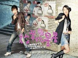 Taiwan drama dvd: My lucky star, english subtitles