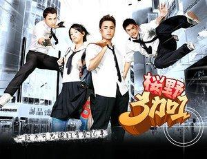Taiwan drama dvd: My best pals a.k.a. Ying ye 3 +1, english subtitles