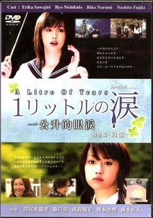 Japanese drama dvd: 1 Liter of tears, english subtitles