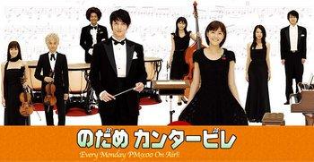 Japanese drama dvd: Nodame cantabile, english subtitles