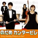 Japanese drama dvd: Nodame cantabile, english subtitles
