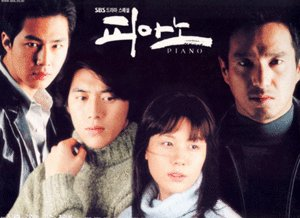 Korean drama dvd: Piano, english subtitles