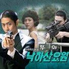 Korean drama dvd: Invincible parachute agent, english subtitles