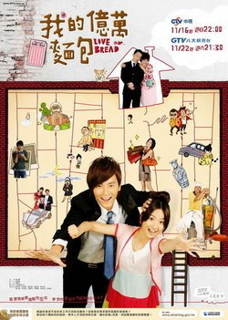 Taiwan drama dvd: Love or bread, english subtitles