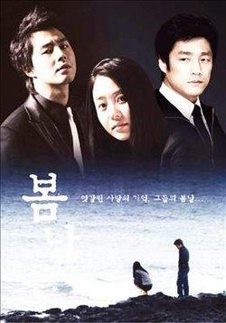 Korean drama dvd: Spring days, english subtitles