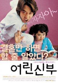 Korean movie dvd: My little bride, english subtitles