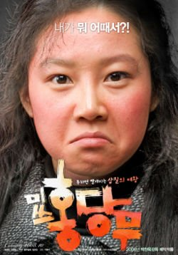 Korean movie dvd: Crush and blush, english subtitles