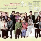 Korean drama dvd: As much as heaven and earth, english subtitles