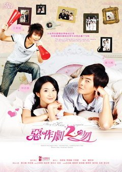 Taiwan drama dvd: They kiss again (season 2), english subtitles