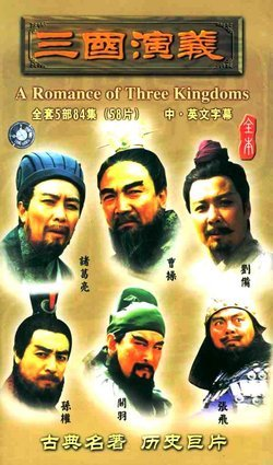 Chinese drama dvd: Romance of the three kingdoms, english subtitles