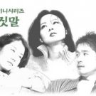 Korean drama dvd: Lie, english subtitles