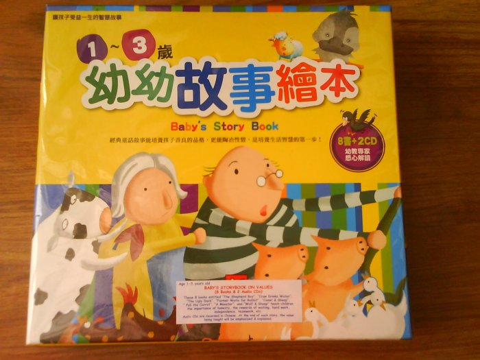 Children's Storybook on chinese values, 8 books, 2 Audio CD's