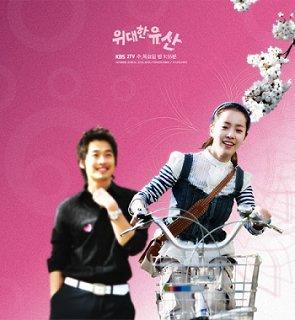 Korean drama dvd: Greatest expectations, english subtitles